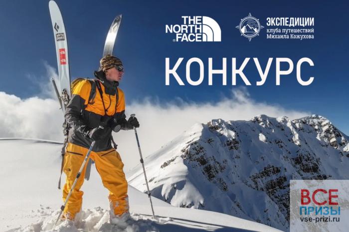Конкурс Клуба путешествий Михаила Кожухова