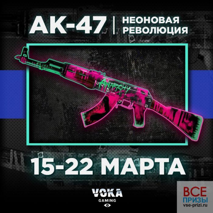 Акция VOKA Gaming выиграй Ак-47