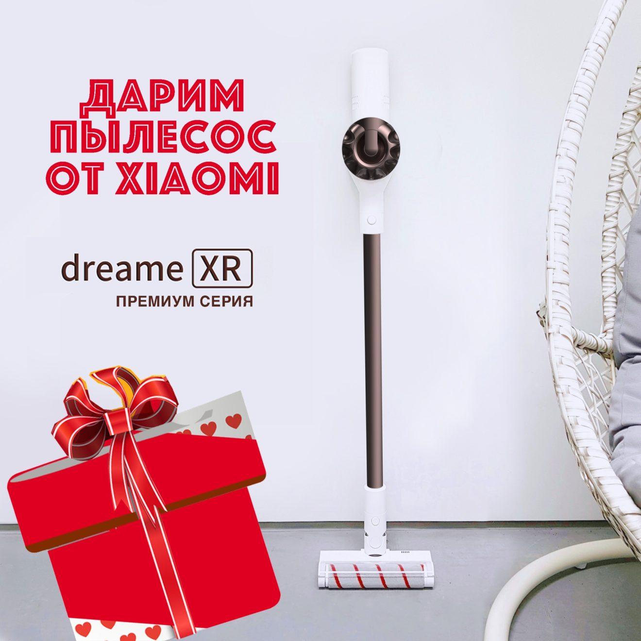 РОЗЫГРЫШ нового беспроводного пылесоса Dreame XR Premium от Xiaomi