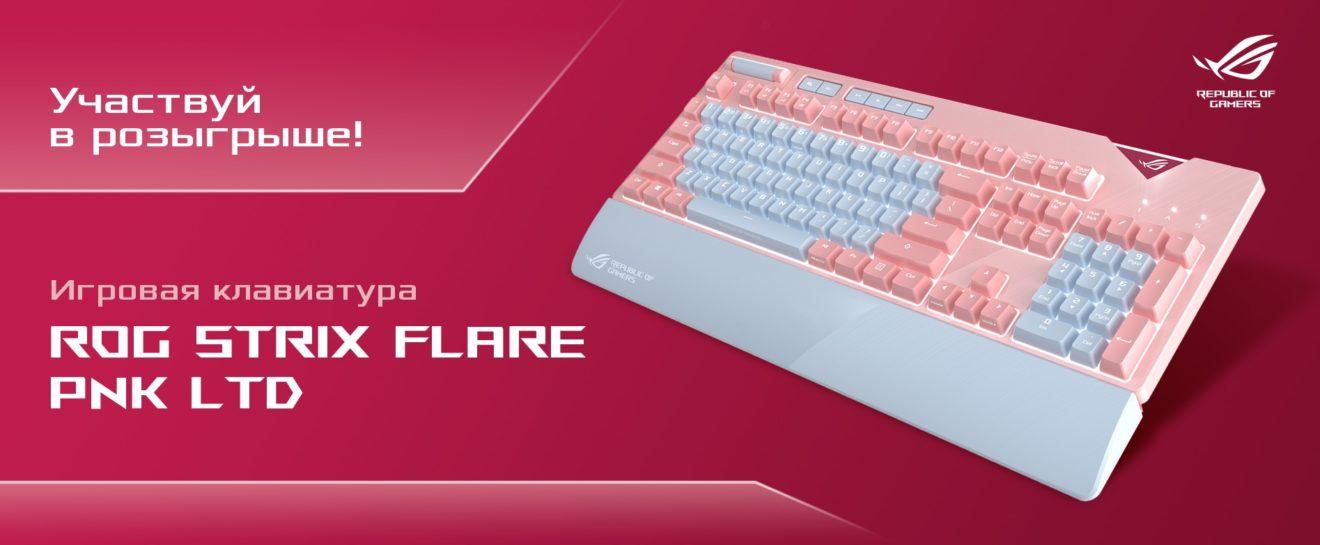 Розыгрыш игровой клавиатуры ASUS ROG Strix Flare PNK LTD