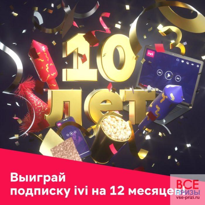 Выиграй подписку в онлайн кинотеатре IVI.ru на 365 дней