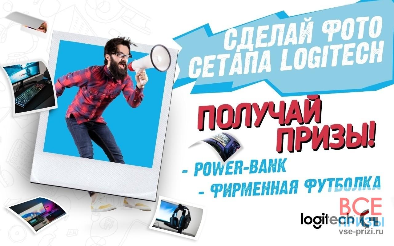 Присоединяйтесь к ежемесячному фотоконкурсу от Logitech!