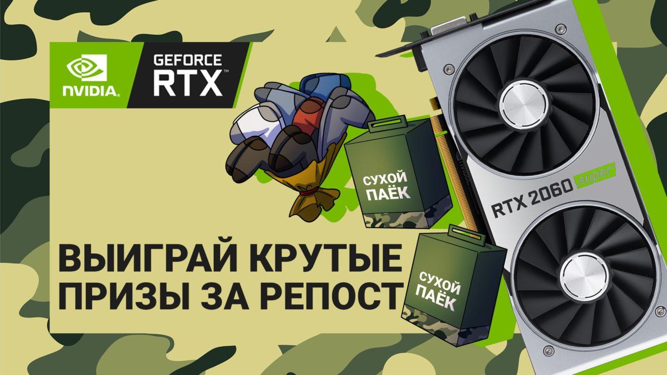Акция Nvidia и Kinda Media розыгрыш видеокарт