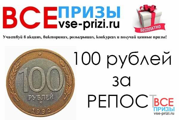 100 рублей на телефон