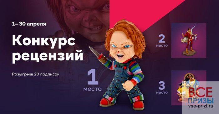 Акция IVI.ru
