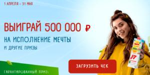Акция Пятерочка и J7 ВЫИГРАЙ 500 000 рублей