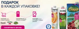 Акция TetraPack ПОДАРОК В КАЖДОЙ УПАКОВКЕ!