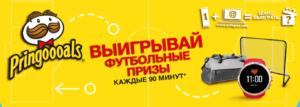 Акция Pringles ШАНС ВЫИГРАТЬ ФУТБОЛЬНЫЕ ПРИЗЫ КАЖДЫЕ 90 МИНУТ
