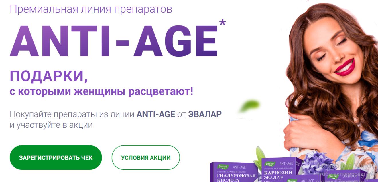 Акция Эвалар - ВЫИГРАЙТЕ iPhone 11 PRO
