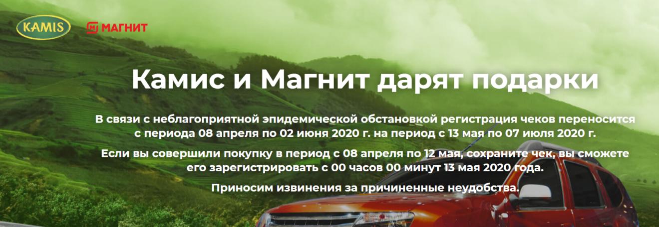 https://kamis-promo.ru/