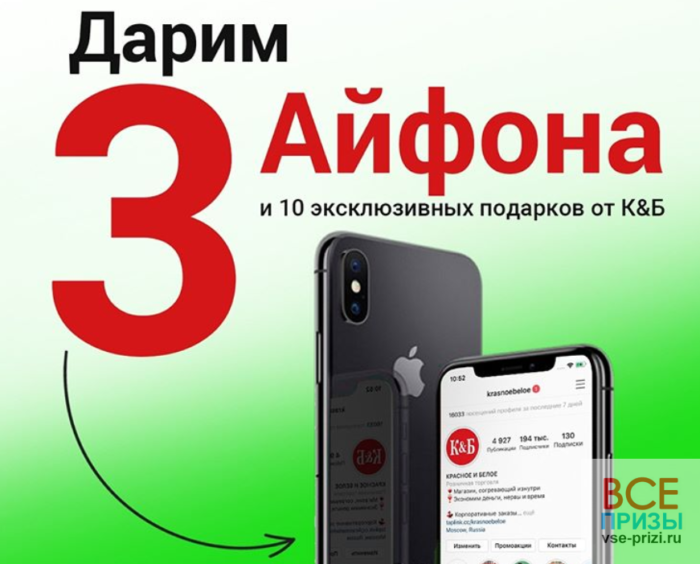 K&Б Разыгрываем 3 Айфона и 10 эксклюзивных подарков!