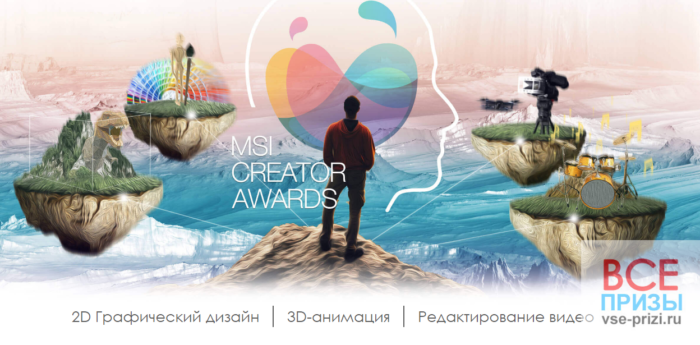 Конкурс MSI Creator Awards