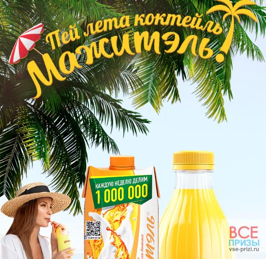 Акция Мажитэль Получи свою долю от МИЛЛИОНА рублей!