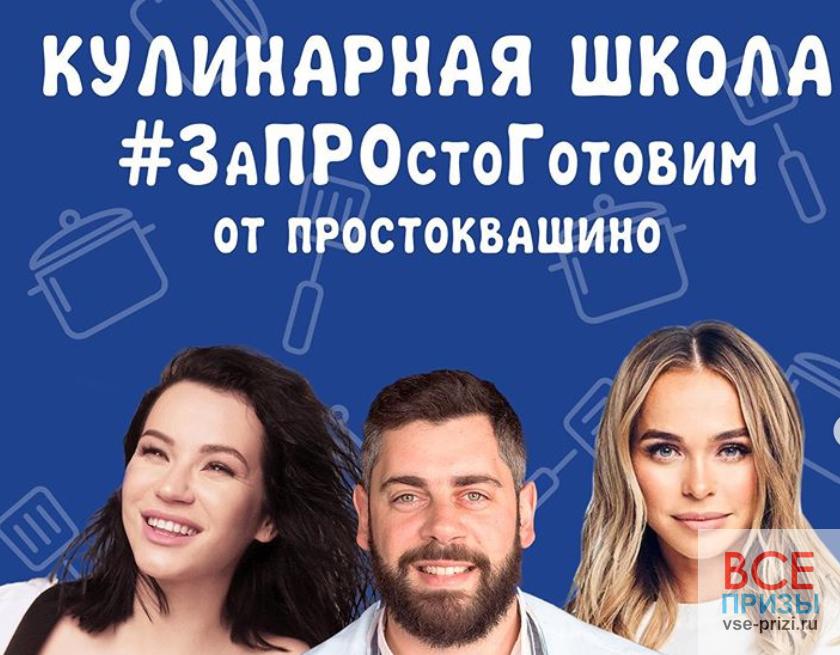 Кулинарная школа Простоквашино #ЗаПРОстоГотовим