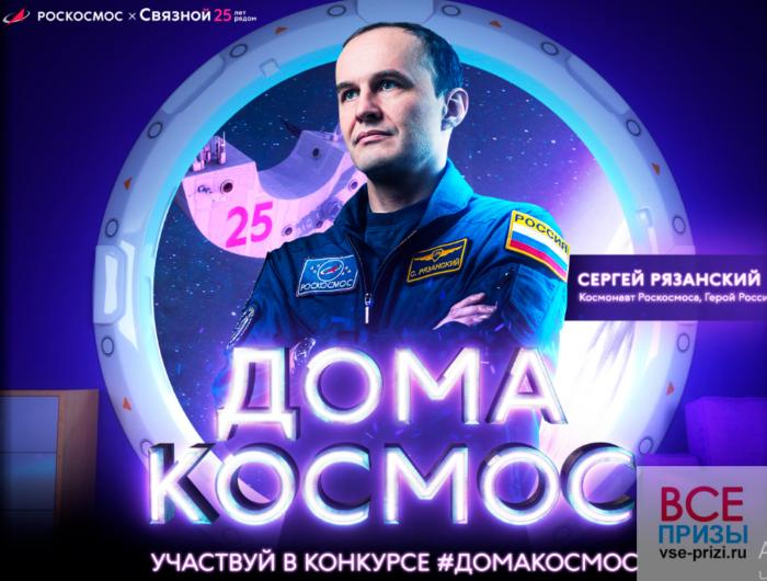 Акция Связной и Роскосмос разыграет 10 промокодов на Samsung Galaxy A71