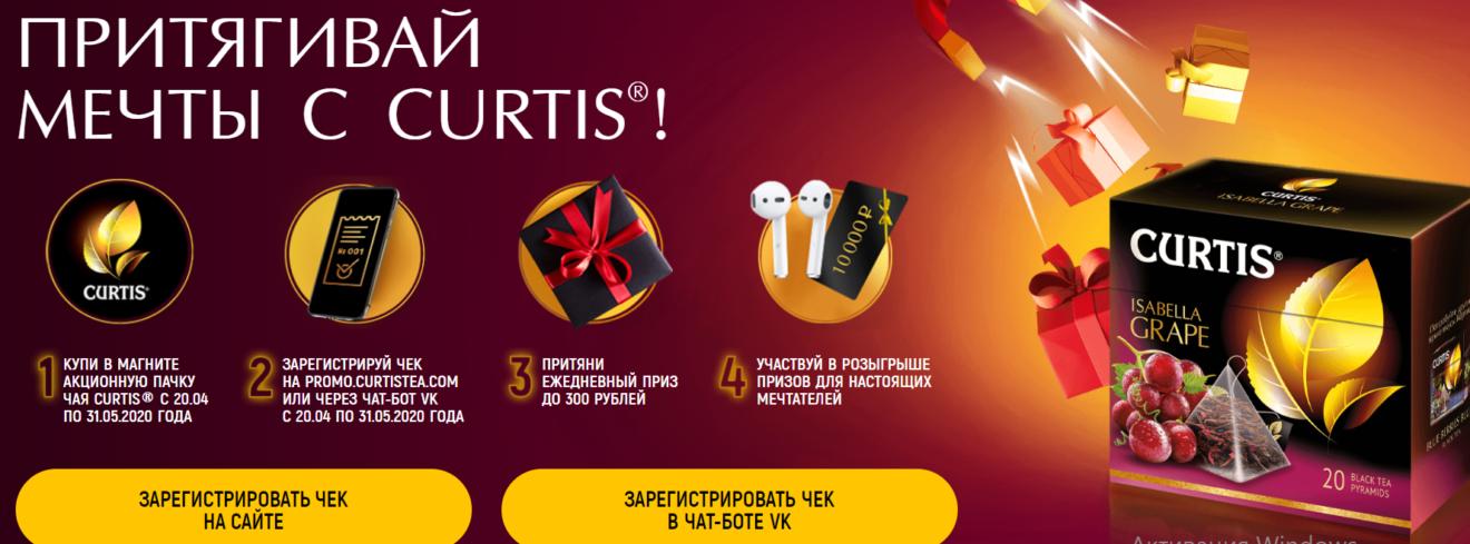 Акция Магнит ПРИТЯГИВАЙ МЕЧТЫ С CURTIS®!