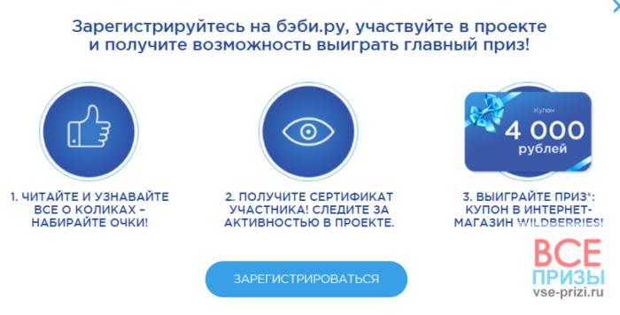 Акция Бэби.ру выиграй купон в WILDBERRIES! на 4000 рублей