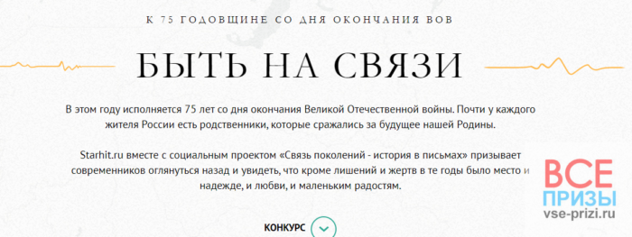 Конкурс БЫТЬ НА СВЯЗИ - к 75 лет со дня окончания Великой Отечественной войны