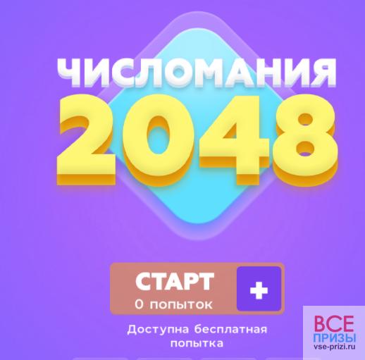 Акция Сбербанк 2048