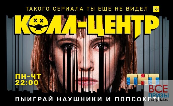 Акция Киноафиша Разыгрываем бренидрованные наушники к сериалу «Колл-центр»