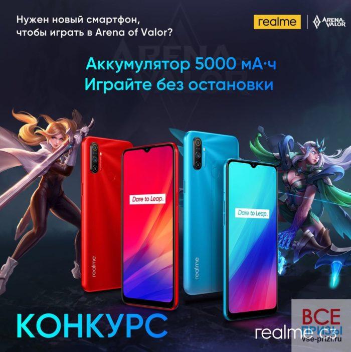 Розыгрывается новый смартфон Realme C3