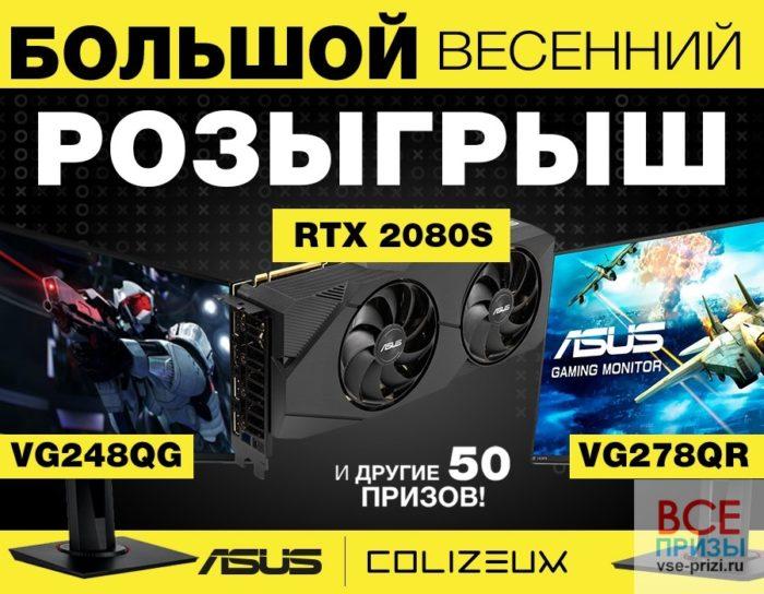 Розыгрыш совместно с ASUS Republic of Gamers