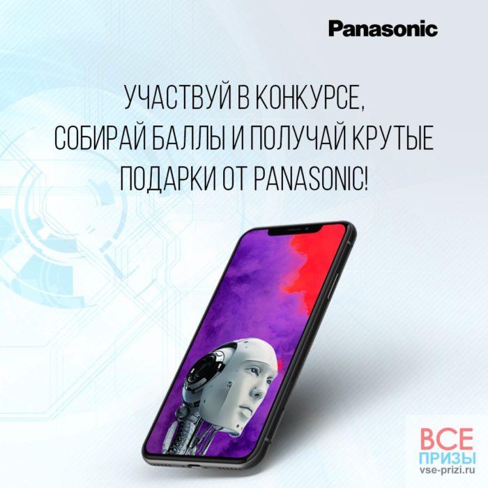 Розыгрыш от Panasonic