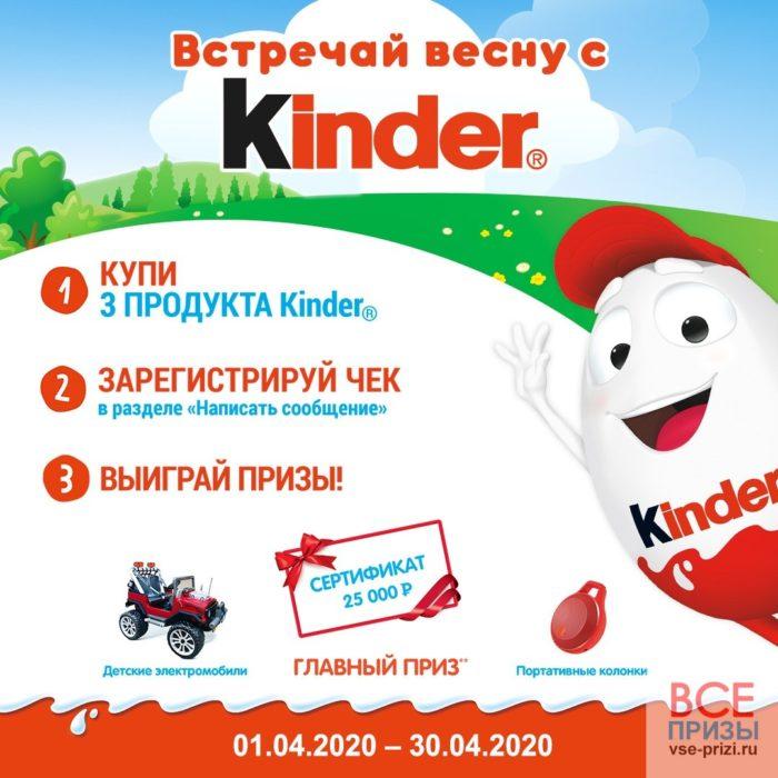 Акция Kinder