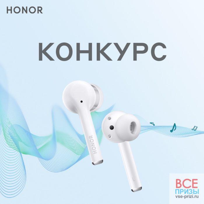 Розыгрыш М.видео наушников HONOR Magic Earbuds