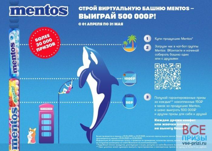 Акция Mentos строй виртуальную башню