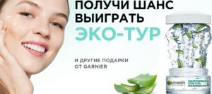 GARNIER ПОЛУЧИ ШАНС ВЫИГРАТЬ ЭКО-ТУР