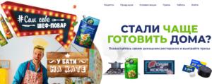 Акция Московский провансаль - сам себе щеф-повар