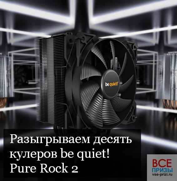 Разыгрываем десять кулеров be quiet! Pure Rock 2