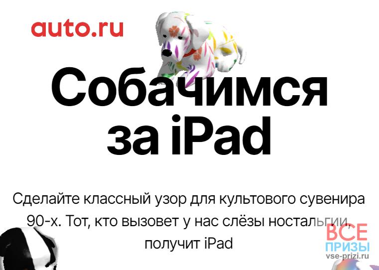 Конкурс auto.ru - Cобачимся за iPad