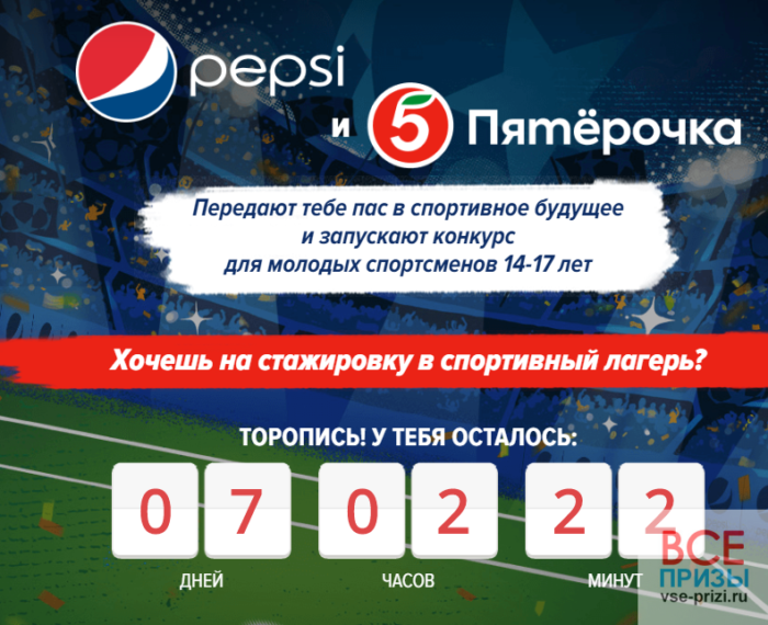 Акция пятерочка и Pepsi для молодых спортсменов 14-17 лет