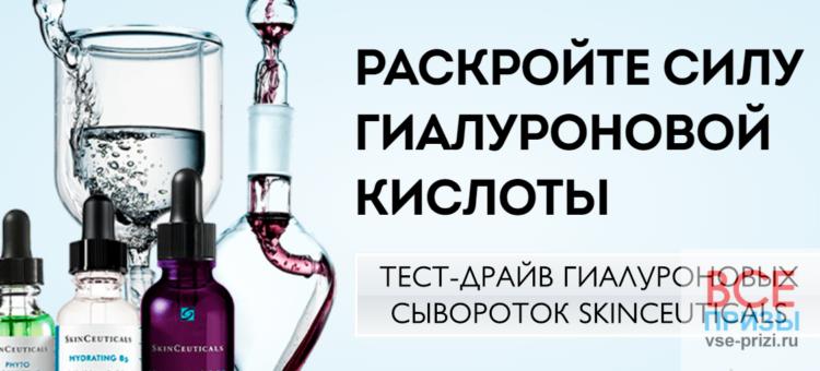 Тест-драйв гиалуроновых сывороток SkinCeuticals