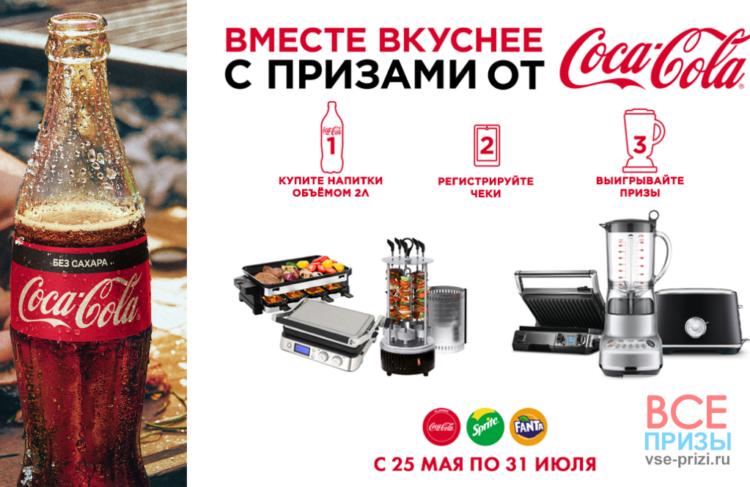 Лента и Coca-cola дарит летние призы