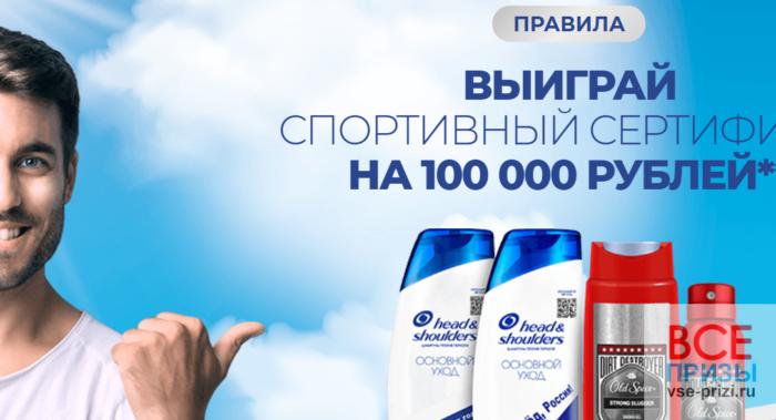 ВЫИГРАЙ СПОРТИВНЫЙ СЕРТИФИКАТ НА 100 000 РУБЛЕЙ