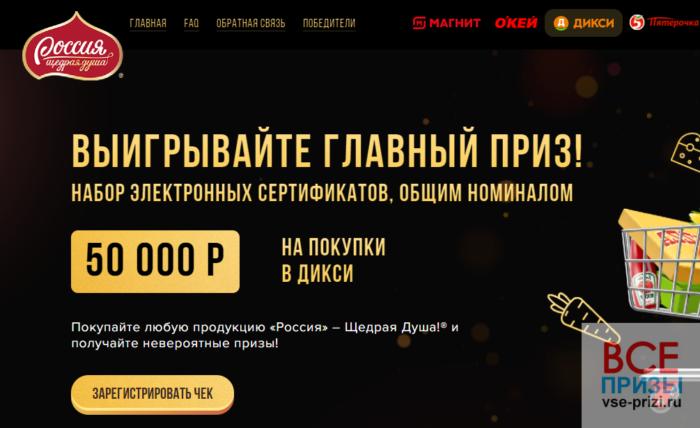 Акция Россия щедрая душа в Дикси