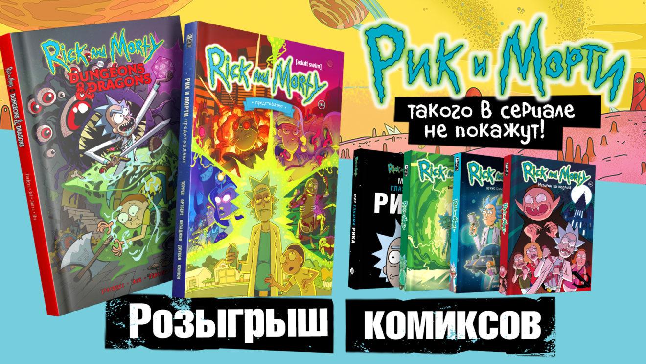 Киноафиша Разыгрываем комиксы «Рик и Морти»