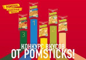 Участвуй в ярком конкурсе от Pomsticks