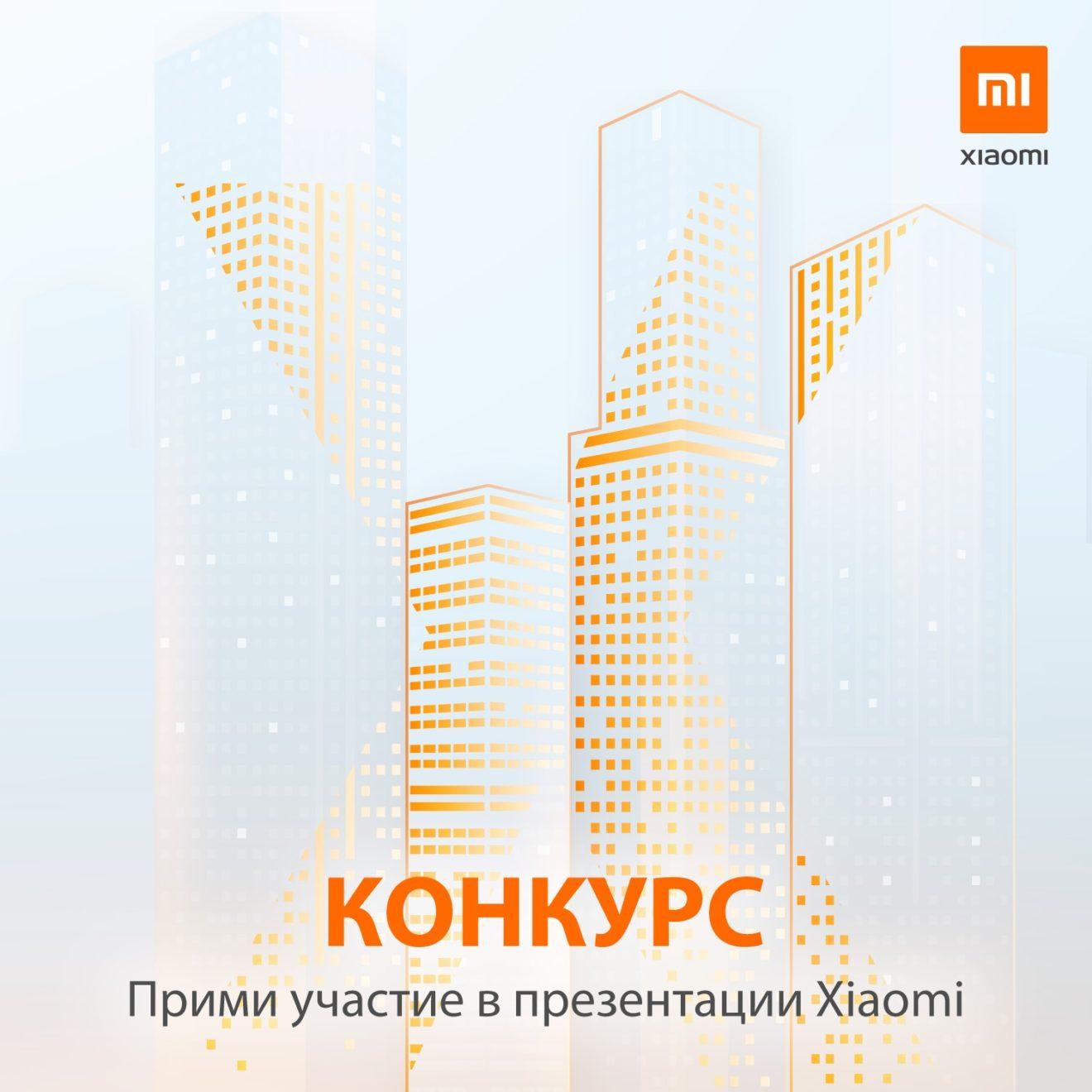 Конкурс Xiaomi