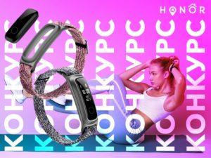 Выиграй HONOR Band 5 Sport
