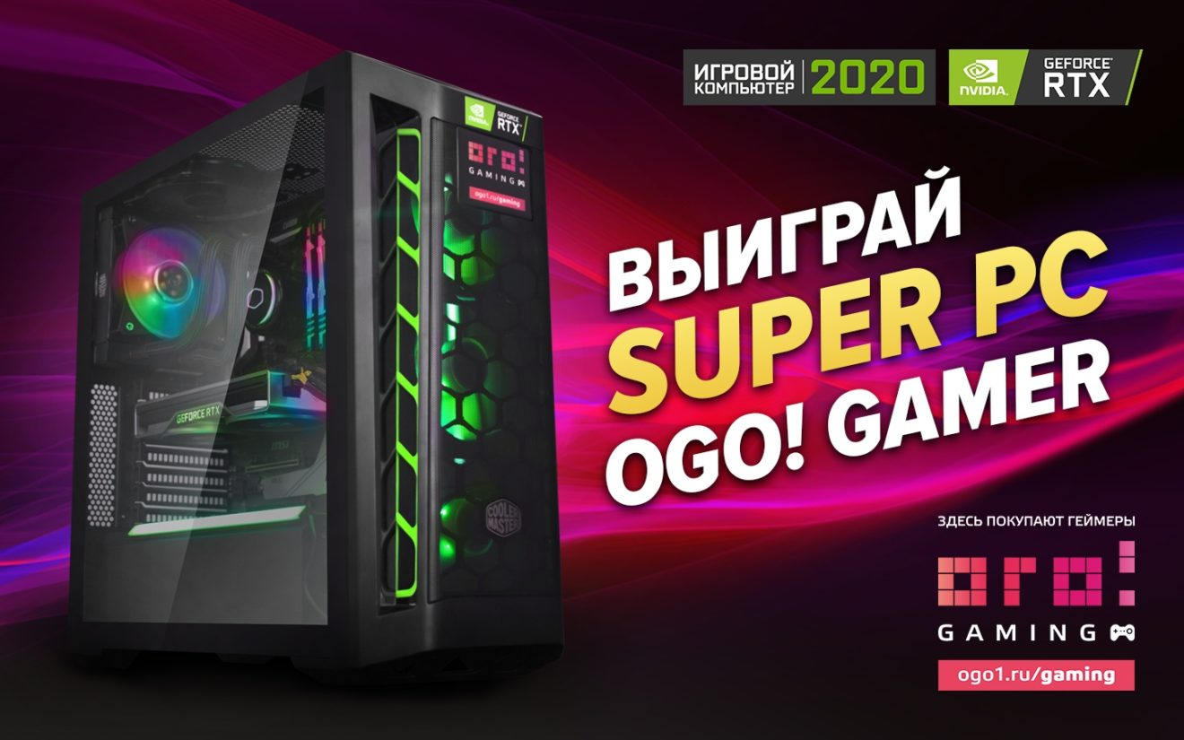 Выиграй Super PC OGO! Gamer