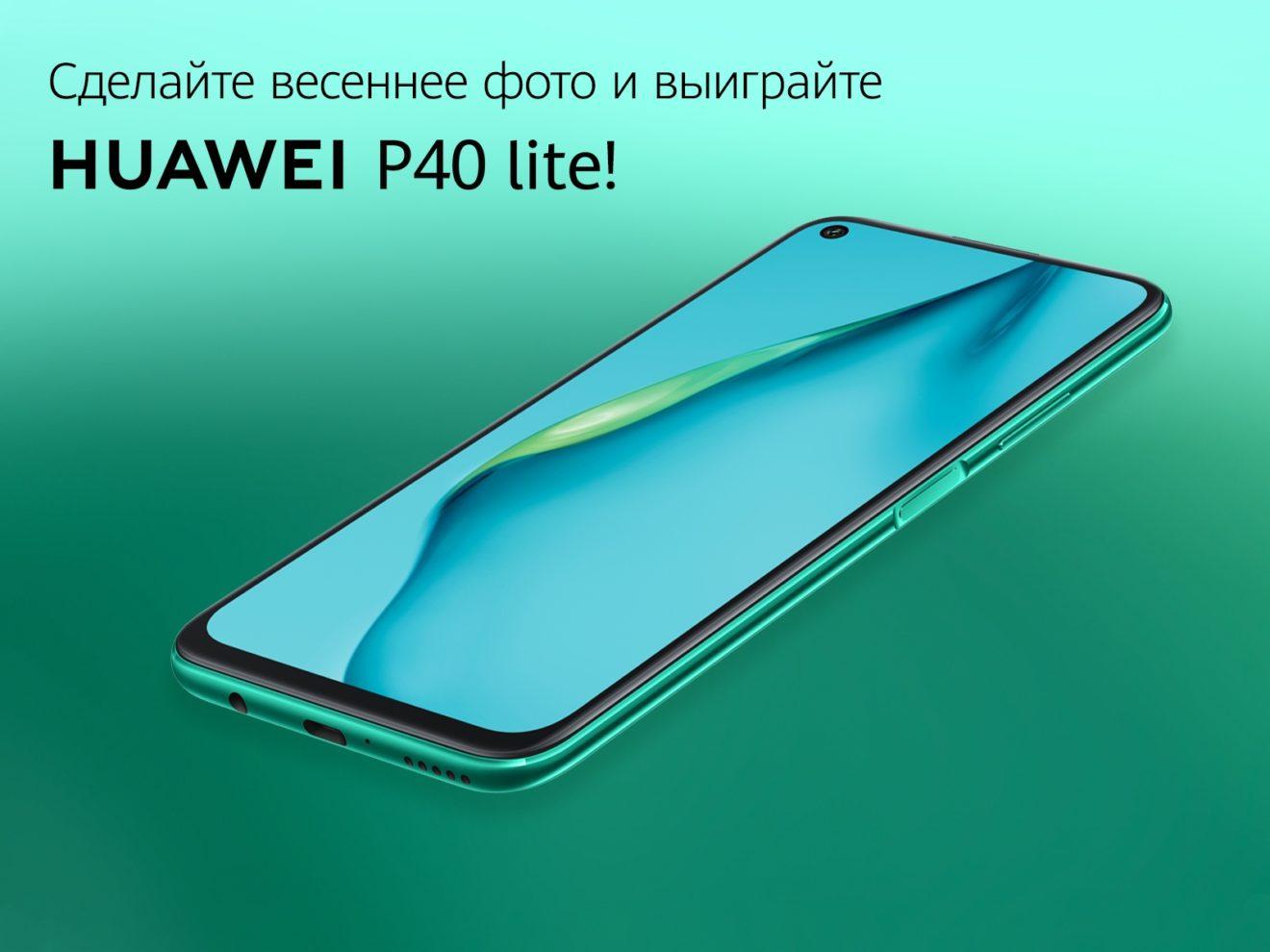 Участвуйте в конкурсе и выиграйте HUAWEI P40 lite