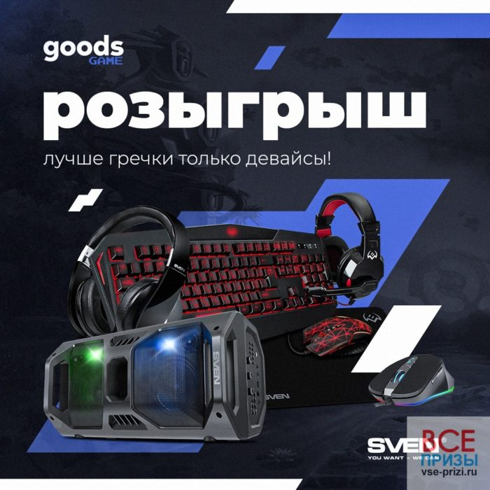 Goods game за лайк