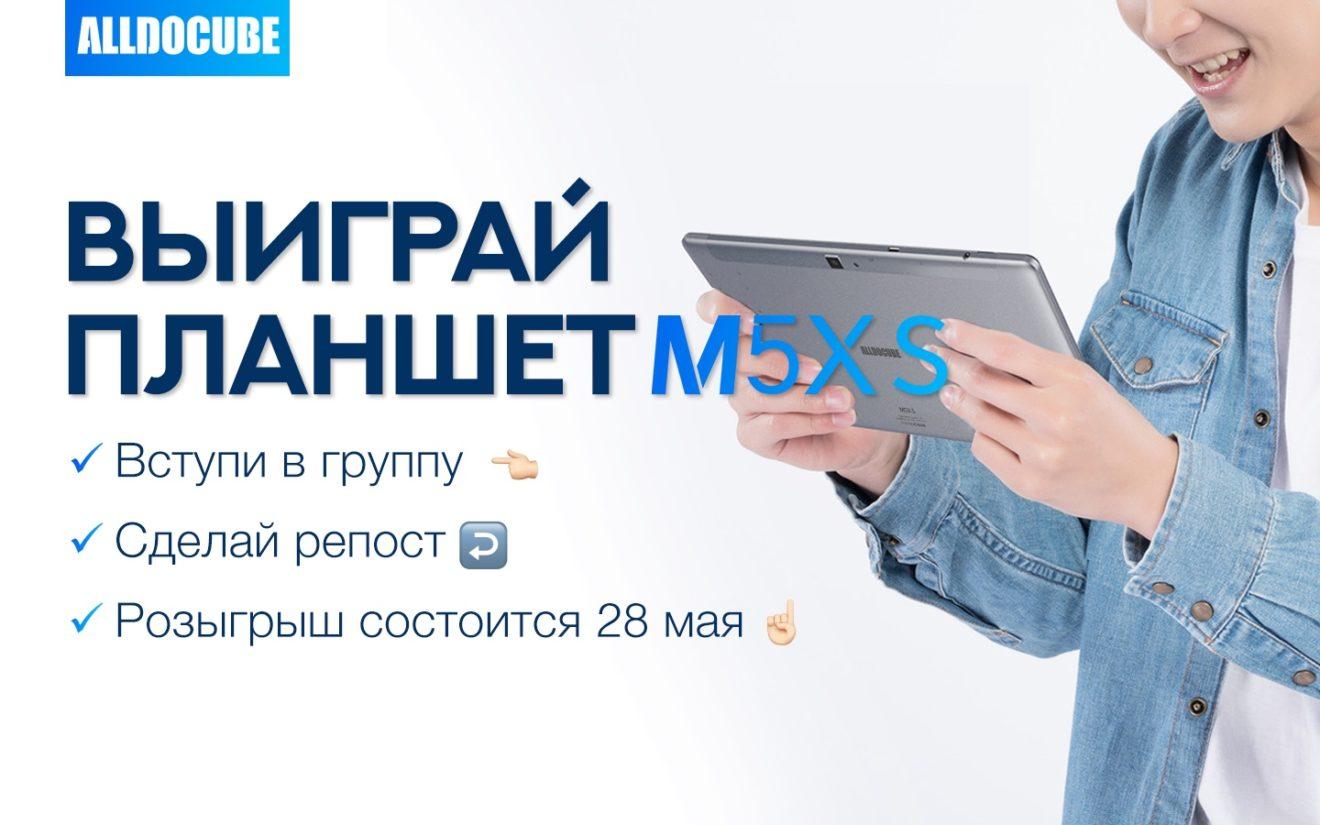 Выиграй планшет Alldocube M5XS