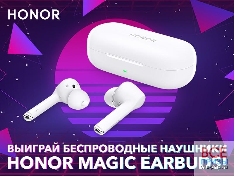 Пройдите опрос и выиграй беспроводные наушники HONOR Magic Earbuds!