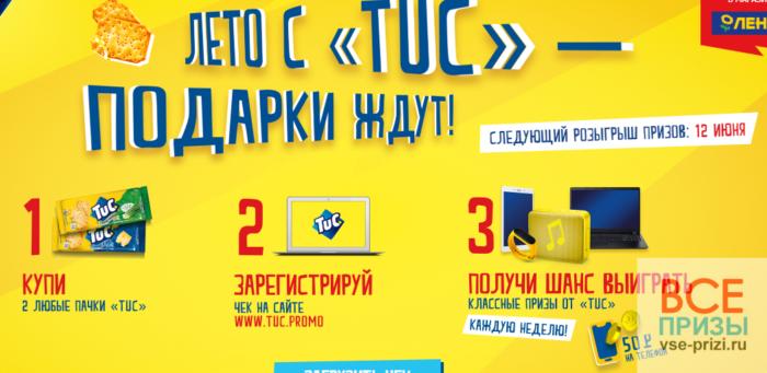 С 1 по 30 июня 2020 года участвуй в акции «Лето с «TUC» - подарки ждут!» в магазинах «Лента», регистрируй чеки и участвуй в розыгрыше призов! Призы: Еженедельные Призы: Начисление 50 рублей на мобильный телефон - 4 400 шт. Подписка сроком на 1 месяц на музыкальный портал Zvooq - 200 шт. Подписка сроком на 1 месяц на электронную библиотеку MyBook - 200 шт. Внешний аккумулятор 10000 mAh, 2xUSB, QC3.0, Xiaomi 2S - 4 шт. Акустическая система JBL Go 2 жёлтая - 36 шт. Фитнес-браслет Xiaomi Mi Smart Band 4 - 20 шт. Наушники Модель JBL Endurance SPRINT bluetooth жёлтые - 20 шт. Смартфон Xiaomi Redmi 7A 32GB - 4 шт. Планшет Samsung Galaxy Tab A 8.0 32 ГБ - 4 шт. Главный Приз – Ноутбук Acer Aspire - 1 шт. Участие в акции: Покупайте 2 пачки Tuc в сети магазинов «Лента»; Регистрируйте чеки на сайте акции; Получи шанс выиграть классные призы!