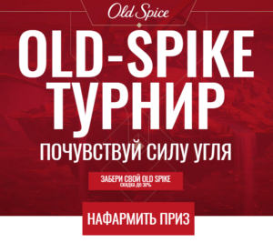 OLD-SPIKE ТУРНИР голосуй за самую непотную команду и выигрывай призы